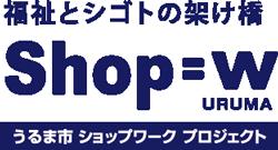 Shop=w うるま市ショップワークプロジェクト