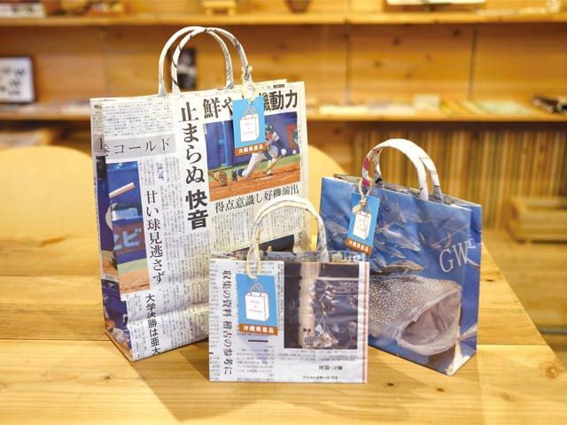 新聞紙で地域感のあるバッグに
