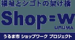 福祉とシゴトの架け橋! Shop=w うるま市ショップワークプロジェクト